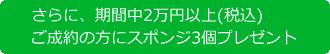 さらに、期間中2万円以上(税込)ご成約の方にスポンジ3個プレゼント