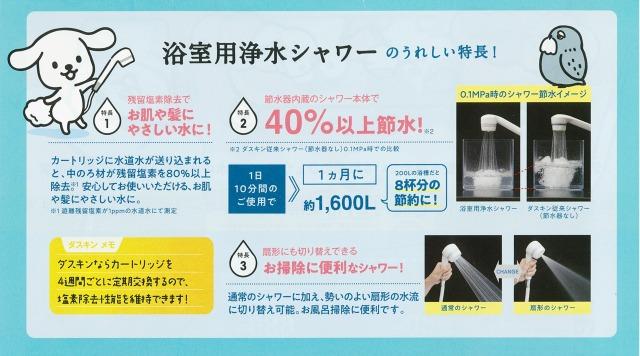 浄水シャワー.jpg