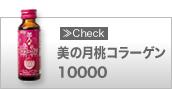 美の月桃コラーゲン1000