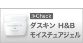ダスキンH&Bモイスチュアジェル
