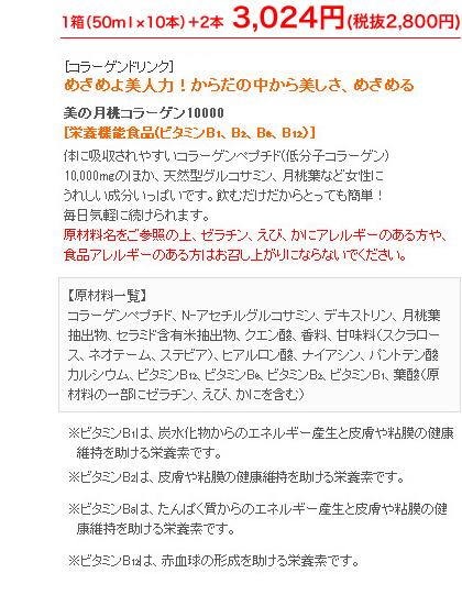 1箱3,024円